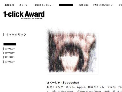 2008091801-Omakeclick