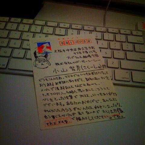 2009012601-Sakotsu