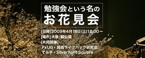 2009040201-Teracohanami